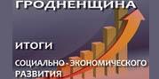 Итоги социально-экономического развития Гродненской области