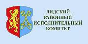 Лидский районный исполнительный комитет